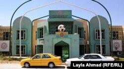 مقر الاتحاد العراقي المركزي لكرة القدم ببغداد