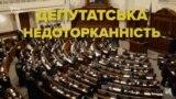 Депутатська недоторканність: потреба чи популізм (відео)