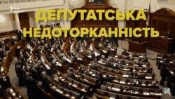 Депутатська недоторканність: потреба чи популізм