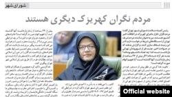ناهید خداکرمی، عضو شورای شهر تهران، ضمن تاکید بر اینکه «مردم نگران کهریزک دیگری هستند