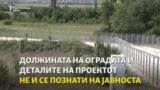 """Строго доверлива"" жичана ограда меѓу Србија и Северна Македонија"
