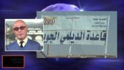 Чаро Арабистони Саудӣ ва ҳампаймонҳояш Яманро бомбаборон карданд?