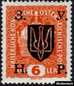 Поштова марка ЗУНР