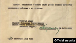 Моңа кадәр сер итеп сакланган документның бер өлеше