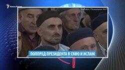 Видеоновости Кавказа 28 сентября