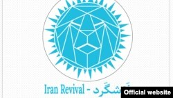 Iran-- logo of Farashgard political etablishment, 2018.