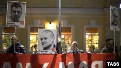"""Акция в поддержку """"узников Болотной"""" в Москве. 6 октября 2014 года."""