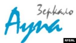 Azerbaijan – Newspaper Ayna/Zerkalo