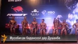 В Таджикистане завершились соревнования по бодибилдингу