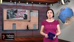 Ахбори Тоҷикистон ва ҷаҳон аз 19-уми феврали соли 2015-ум