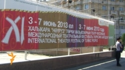 """Нәүрүз"" театр фестивале башланды"