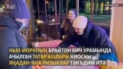 Нью-йоркта татар ашлары киоскы яңадан-яңа ризыклар сата