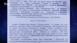 Сокини Ворухро, ки бо дархости Бишкек дар Русия боздошт шуд, як моҳ ба ҳабс гирифтанд