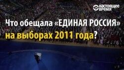 """5 лет назад: что """"Единая Россия"""" обещала избирателям в России на прошлых выборах?"""
