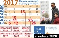 Расписание белорусских протестов на март 2017 года
