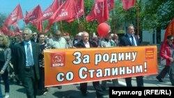 Митинг севастопольских коммунистов с участием Сергея Богатыренко, 1 мая 2015 года