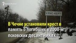 Крест в память о псковских десантниках