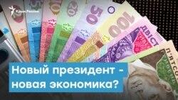 Новый президент - новая экономика? | Крымский вечер