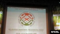 Беларускі інвэстыцыйны форум