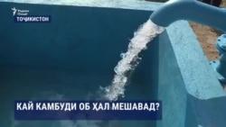 Кай дар деҳоти Тоҷикистон камбуди оби ошомиданӣ ҳал мешавад?