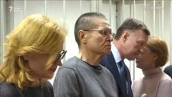 Алексей Улюкаев в ожидании приговора