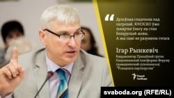 Игорь Рынкевич
