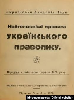 «Найголовніші правила українського правопису», видання 1921 року