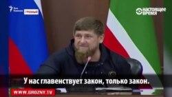 Время для Кадырова. Как будто не было войны