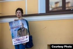 Акция в поддержку Андрея Пивоварова в Санкт-Петербурге, август 2015 года