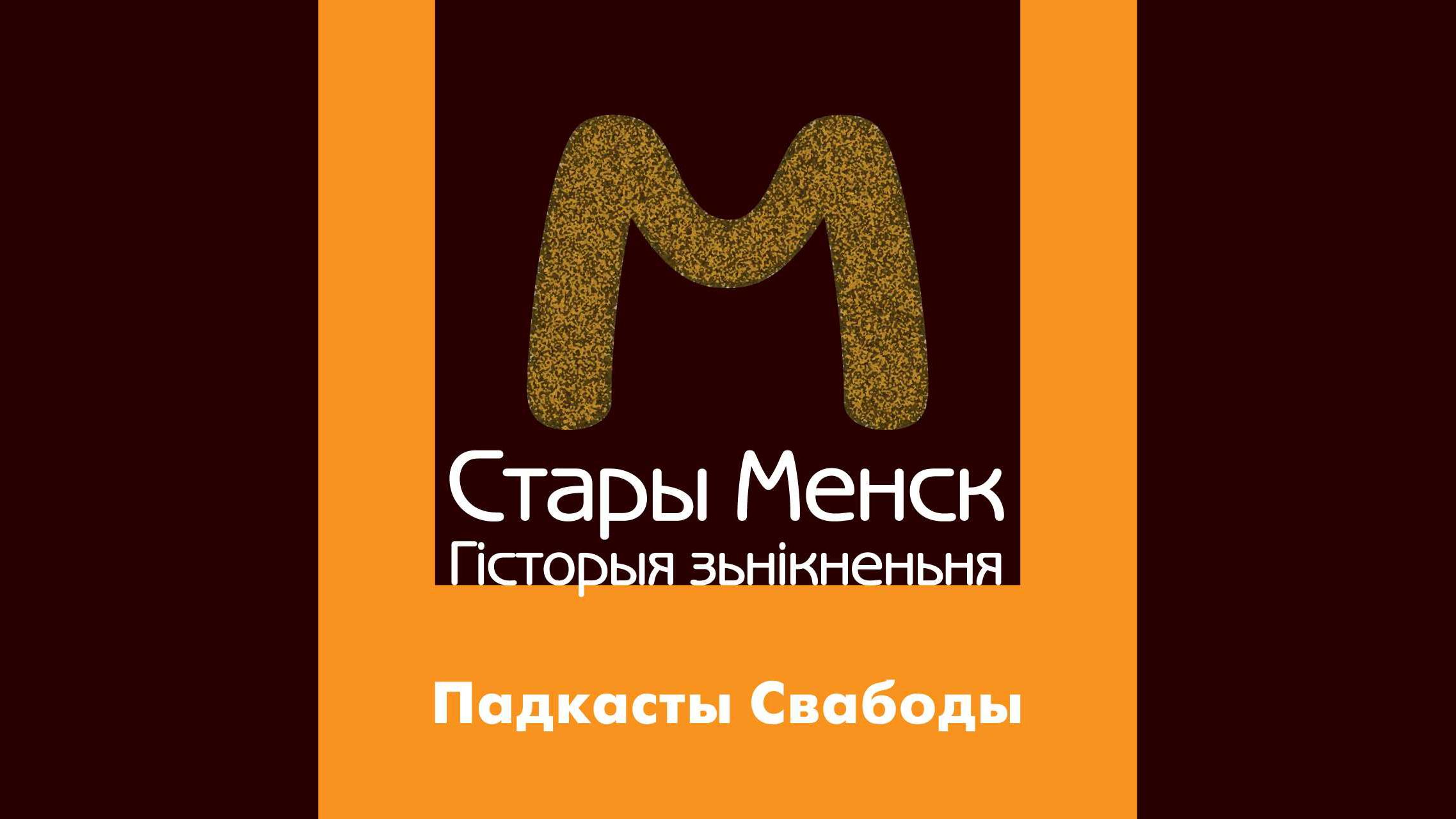 Стары Менск. Гісторыя зьнікненьня - Радыё Свабода / Радыё Свабодная Эўропа