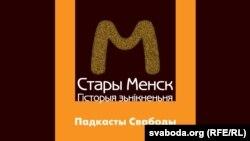 Дом ураду БНР хацелі збудаваць на Замчышчы