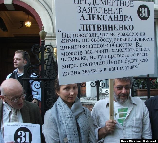 Марина Литвиненко и Александр Гольдфарб проводят акцию возле российского посольства в Лондоне, 2010 год