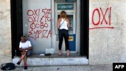 Банкамат у Салоніках