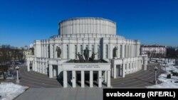 Опэрны тэатар у Менску, дзе 25 сакавіка пройдзе канцэрт да стагодзьдзя БНР