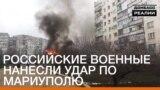 Російські військові завдали удару по Маріуполю | «Донбас.Реалії»