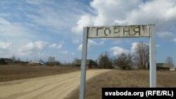 Знак на ўезьдзе ў Горню