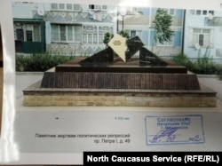 Проект памятника жертвам репрессий в Махачкале