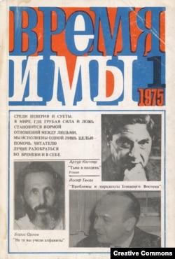 """""""Время и мы"""", № 1, 1975 год"""