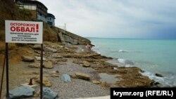 Опасный участок пляжа в Николаевке