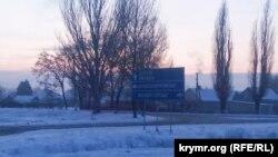 Въезд в Краматорск