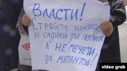 Протест чарасында күтәрелгән шигарь