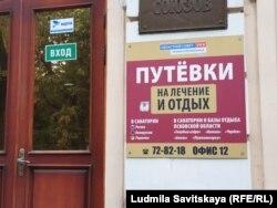 Вывеска на здании Псковского облсовпрофа