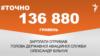 Очільник авіаслужби України отримав у травні майже 137 тисяч гривень зарплати – #Точно