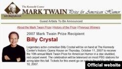 Премия имени Марка Твена вручается в десятый раз