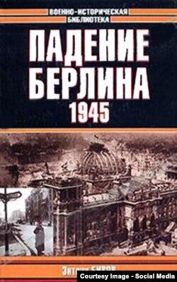 """Книга Энтони Бивера """"Падение Берлина.1945""""."""