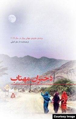 ترجمه فارسی رمان «دختران مهتاب»