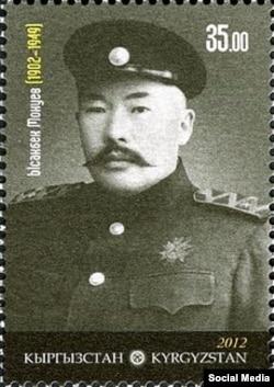 Генерал Ысакбек Монуй уулуна арналган Кыргызстандын почтоо маркасы. 2012.