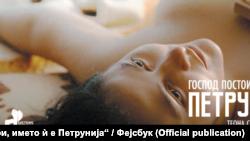 """Плакат за филмот """"Господ постои, нејзиното име е Петрунија"""""""
