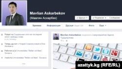 Мавлян Аскарбеовдун Фейсбуктагы баракчасы