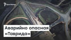 Аварийно опасная «Таврида» | Радио Крым.Реалии